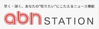 abn ステーション