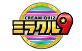 くりぃむクイズ ミラクル9