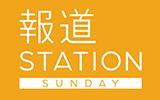 報道ステーションSUNDAY