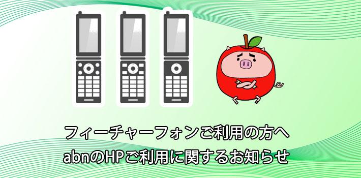 【重要】フィーチャーフォンご利用の方へabnホームページ利用に関するお知らせ