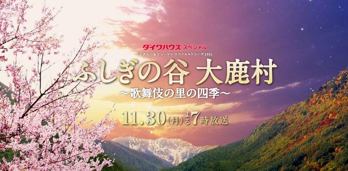 ネイチャー&ヒューマンスペシャルシリーズ2015 ふしぎの谷 大鹿村 ~歌舞伎の里の四季~