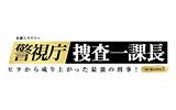 警視庁・捜査一課長シーズン3