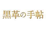 木曜ドラマ『黒革の手帖』