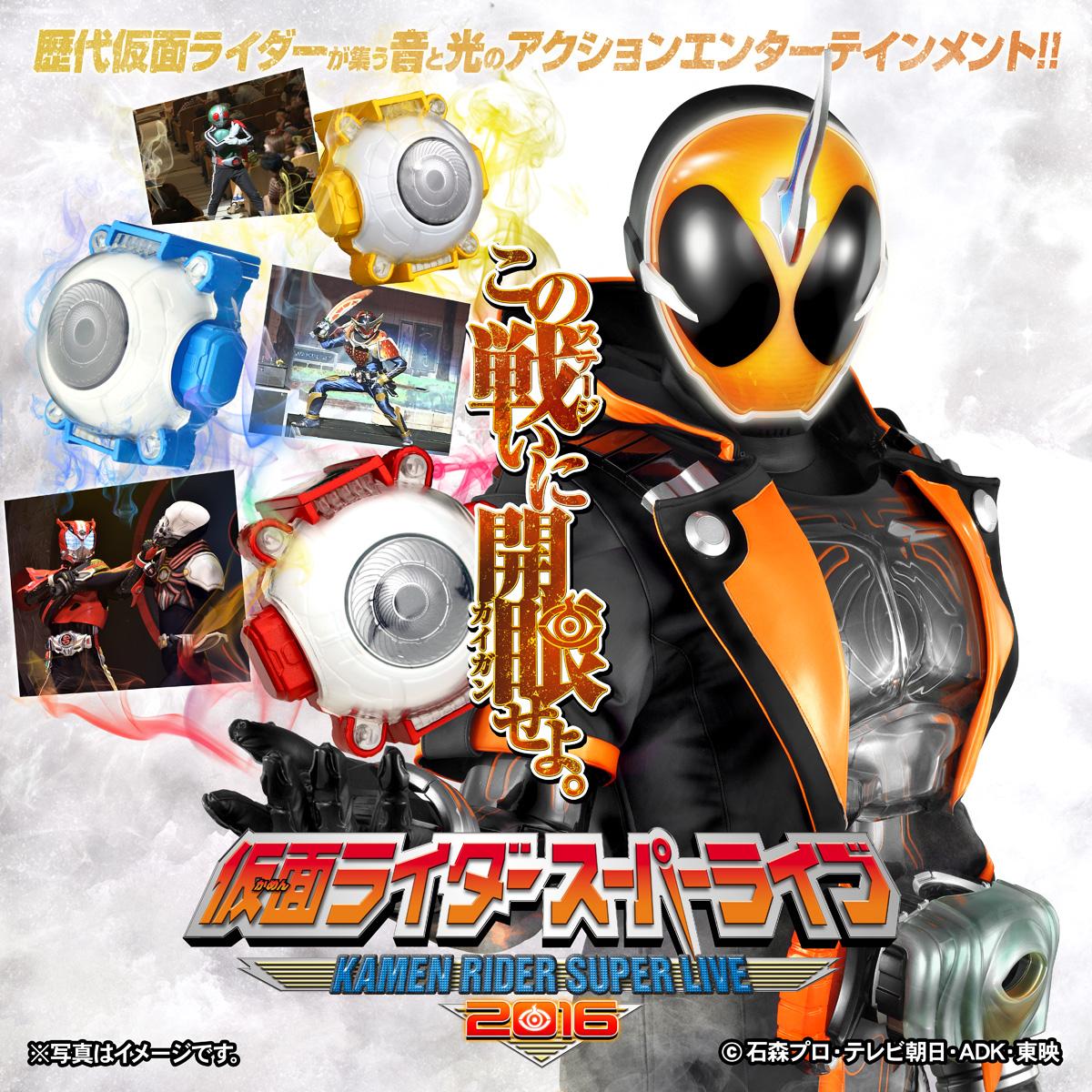 <span class='b'>仮面ライダースーパーライブ2016</span>