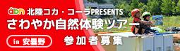 「さわやか自然体験ツアー in 安曇野」参加者募集!