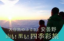 大自然のふるさと安曇野 山も!里も!四季彩旅