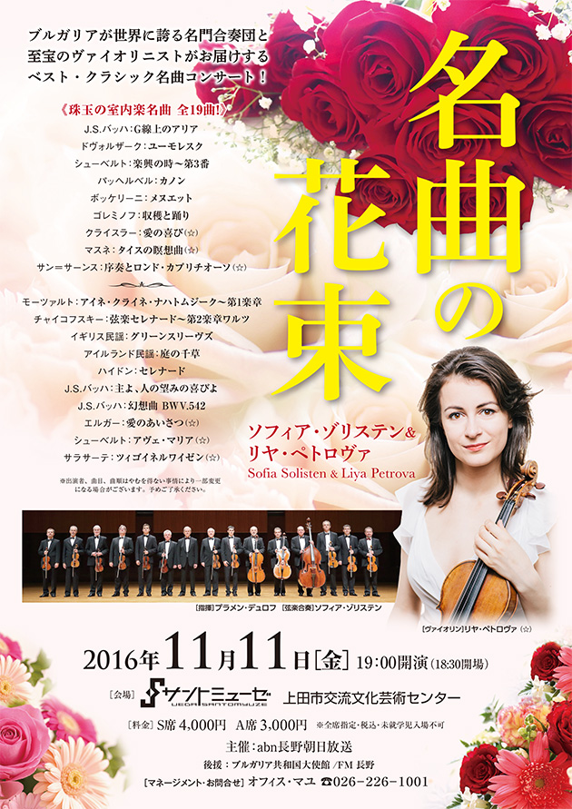 <span class='b'>名曲の花束 ソフィア・ゾリステン&リヤ・ペトロヴァ</span>