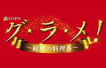 グ・ラ・メ!~総理の料理番~(金曜ナイトドラマ)