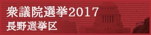 衆議院議員総選挙2017 長野選挙区