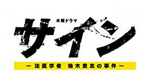 木曜ドラマ『サイン―法医学者 柚木貴志の事件―』