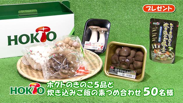【ホクト】高校野球視聴者プレゼント