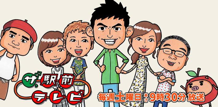 ザ・駅前テレビ