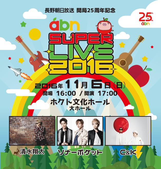abn SUPER LIVE 2016