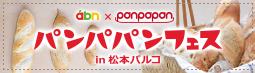 abn×panpapan パンパパンフェス in 松本パルコ