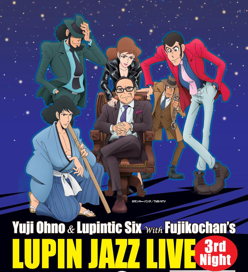 <span class='b'>Yuji Ohno&#038;Lupintic Six with Fujikochan&#8217;s  LUPIN JAZZ LIVE</span>