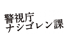 警視庁 ナシゴレン課