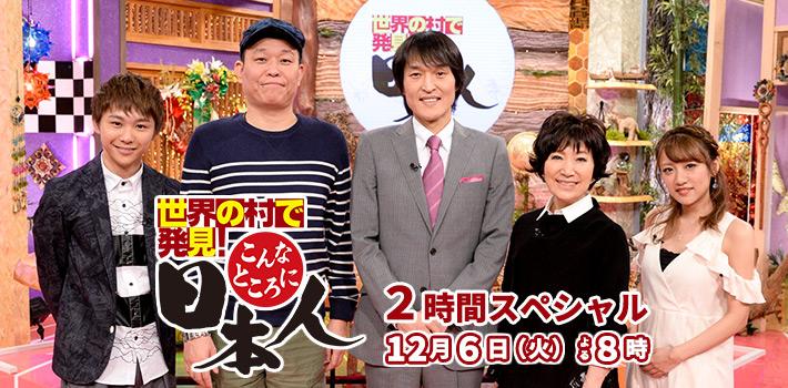 世界の村で発見!こんなところに日本人