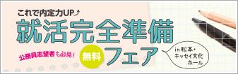 朝日就職フェア 「就活完全準備フェア in 松本」