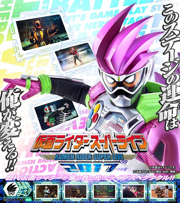 仮面ライダースーパーライブ2017