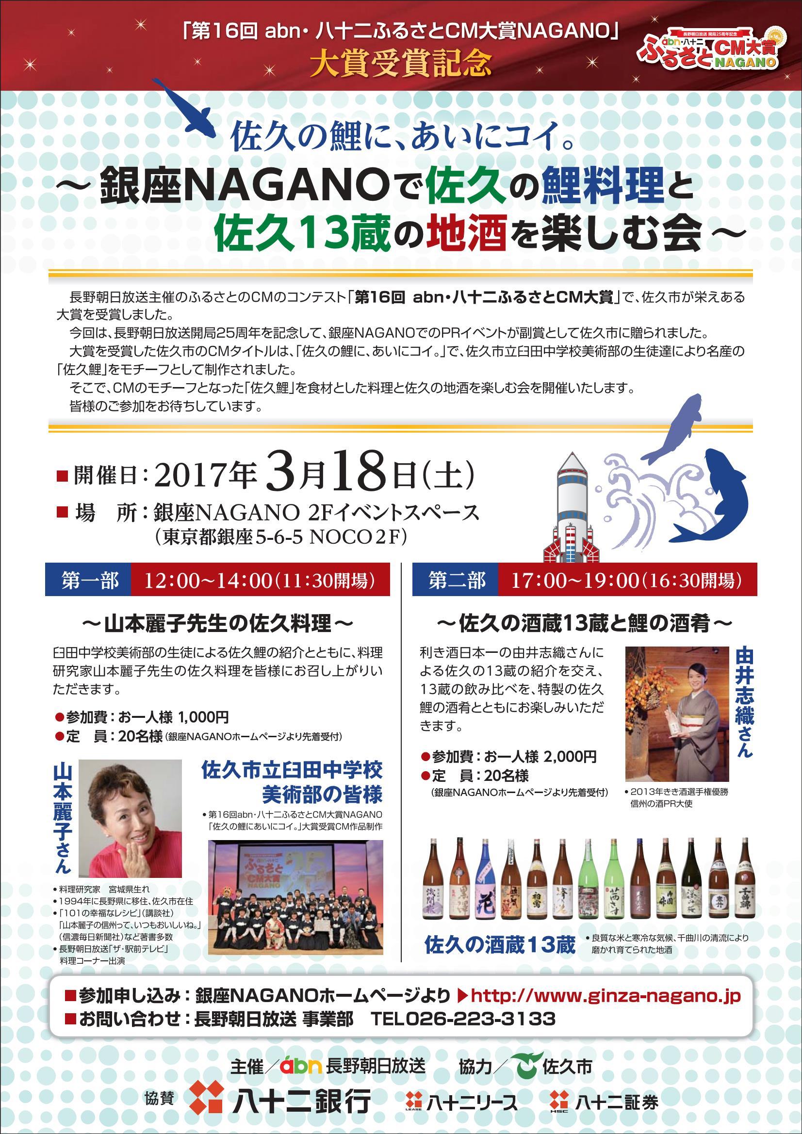 ~銀座NAGANOで佐久の鯉料理と佐久13蔵の地酒を楽しむ会~