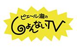 ピエール瀧のしょんないTV