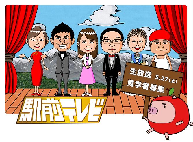 駅前テレビ(5月27日放送)生放送見学者募集!