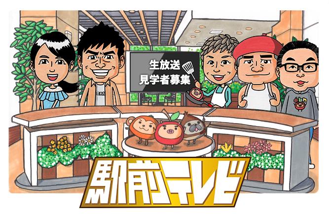 駅前テレビ(5月26日放送)生放送見学者募集!