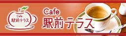 Cafe駅前テラス