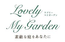 Lovely My Garden 素敵な庭をあなたに