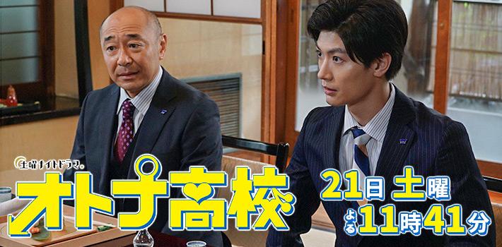 土曜ナイトドラマ『オトナ高校』