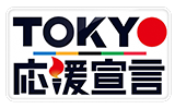 TOKYO応援宣言