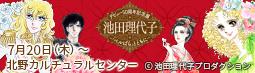 デビュー50周年記念展 池田理代子-「ベルばら」とともに-