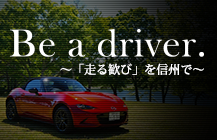 Be a driver. ~「走る歓び」を信州で~