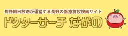 ドクターサーチながの/長野朝日放送