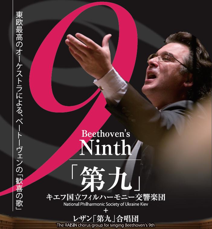 キエフ国立フィルハーモニー交響楽団「第九」