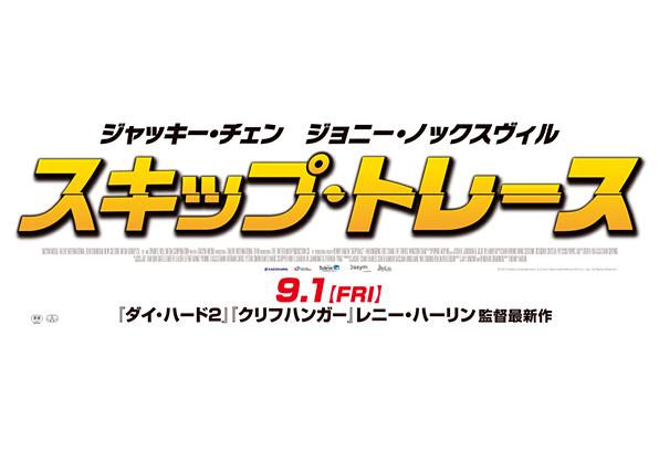 abn 映画鑑賞券プレゼント「スキップ・トレース」