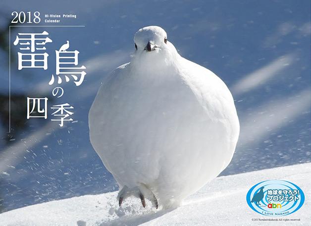 カレンダー「雷鳥の四季2018」プレゼント