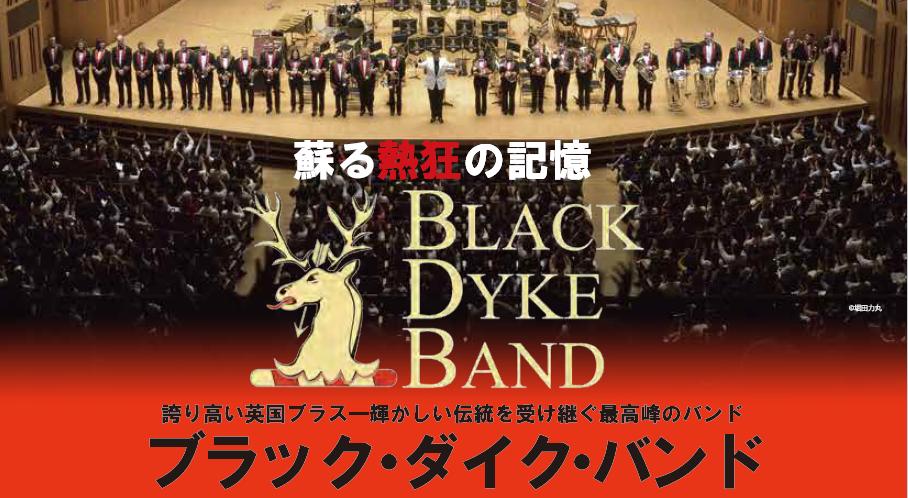 ブラック・ダイク・バンド