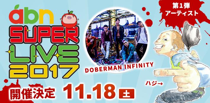 abn SUPER LIVE 2017