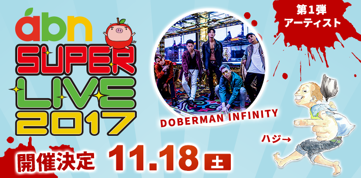 abn SUPERLIVE2017(第一弾アーティスト決定)