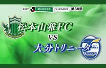 サッカーJ2 松本山雅FC×大分トリニータ(10月21日 土曜 午後1時55分)