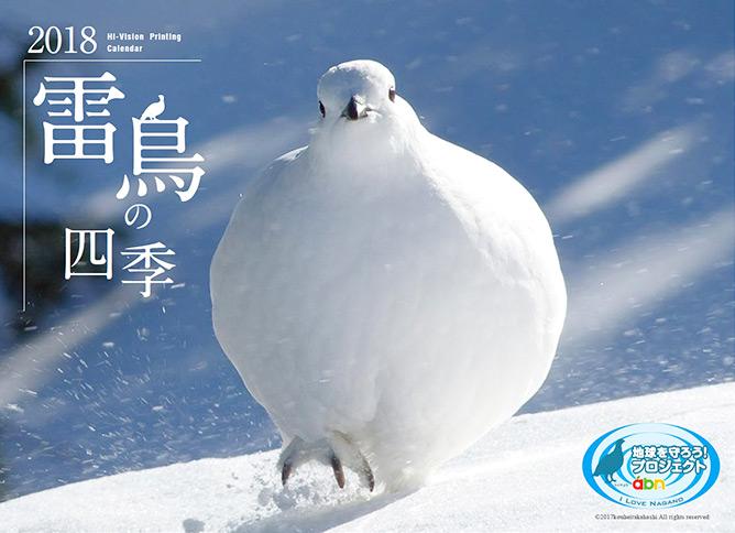 カレンダー「雷鳥の四季 2018」