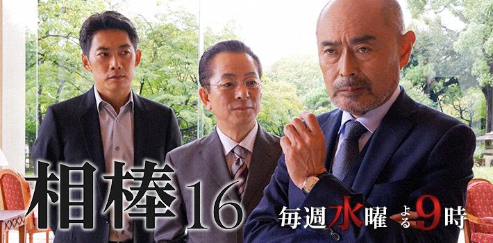 相棒season16(11/29)
