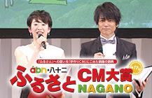 abn・八十二 第17回 ふるさとCM大賞NAGANO