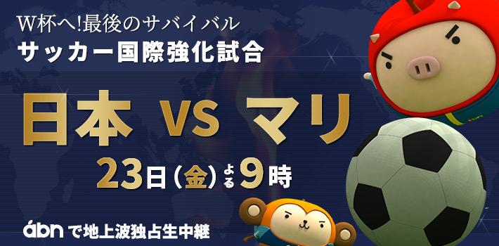 サッカー 国際強化試合「日本×マリ」