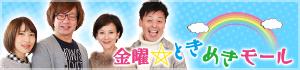 金曜★ときめきモール