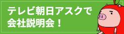 テレビ朝日アスクで会社説明会