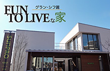 FAN TO LIVEな家