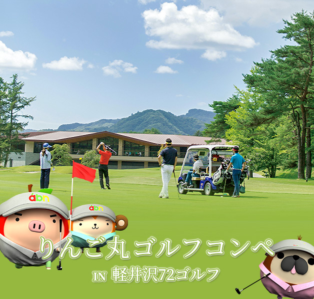 りんご丸ゴルフコンペ IN 軽井沢72ゴルフ