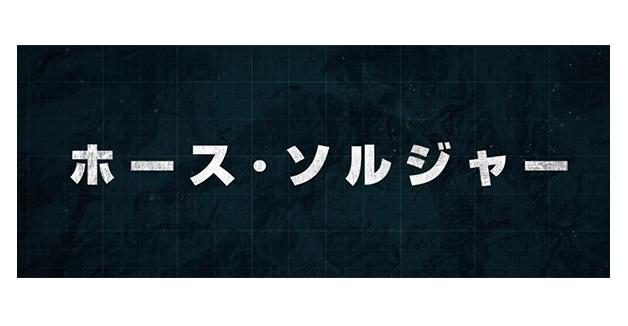 夢工房ヤッホー 映画鑑賞券プレゼント『ホース・ソルジャー』